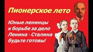 Пионерское лето  Документальный фильм СССР  Пионерский лагерь Артек  Отдых советских школьников