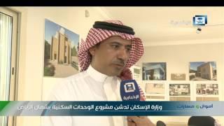 وزارة الإسكان تدشن مشروع الوحدات السكنية بشمال الرياض