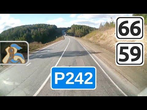 Трасса Р242 на Пермь. [ ✕ Ачит - ✕ Кунгур ]