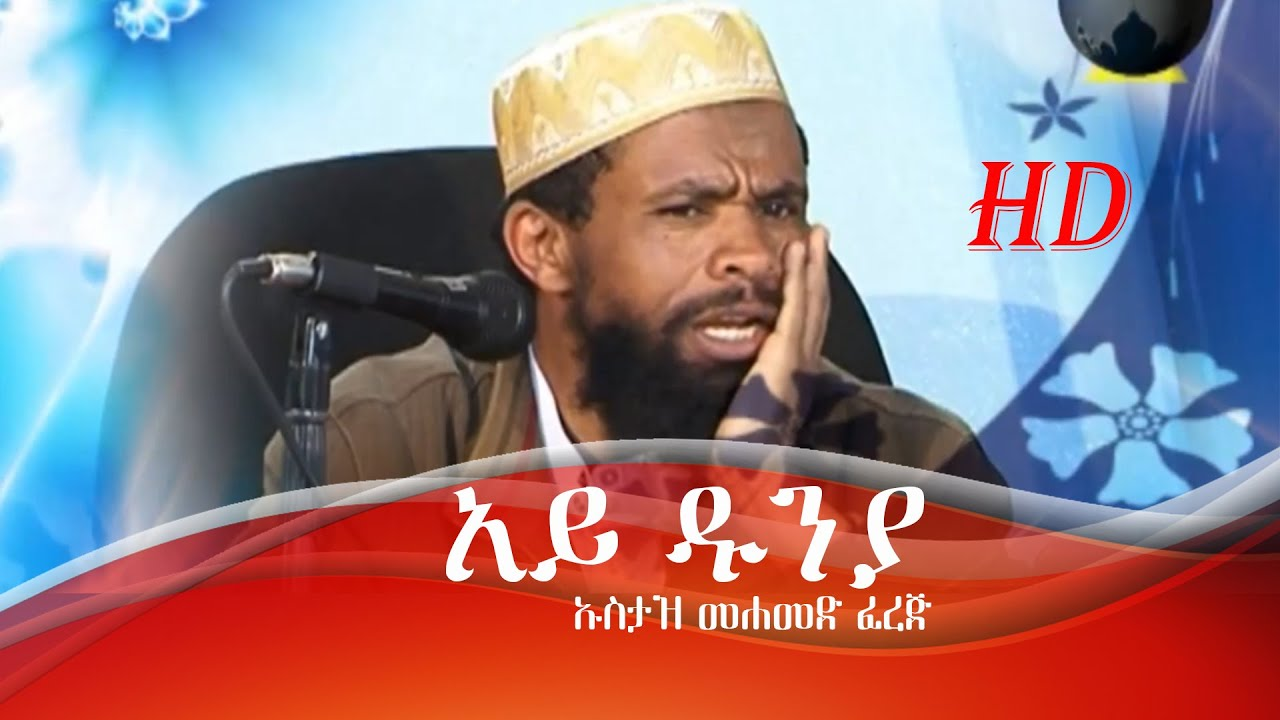 Download Ustaz Muhammed Ferej | ኡስታዝ መሐመድ ፈረጅ | Ay Dunya | አይ ዱንያ HD