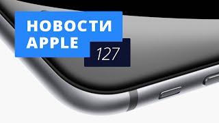 Новости Apple, 127: все слухи об iPhone 6s
