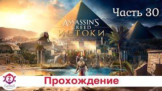 Assassin's Creed: Истоки. Прохождение. Часть 30. (PS4)