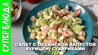 Салат из пекинской капусты с курицей и сухариками. Красивый и очень вкусный салат с Куриной Грудкой!