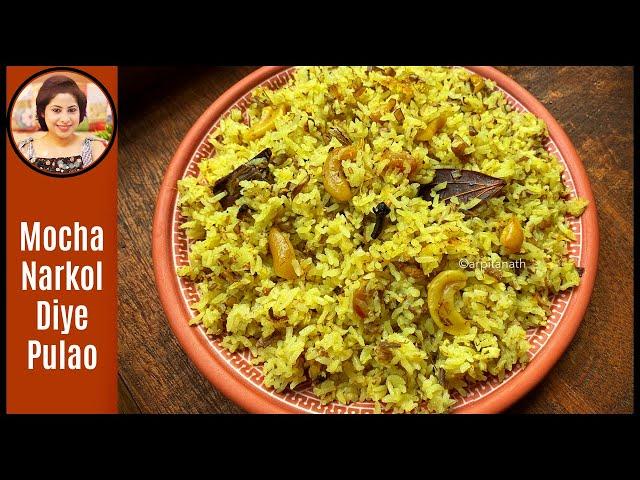 নারকোল দিয়ে মোচার পোলাও রেসিপি || Mocha'r Pulao Recipe || Bengali Vegetarian Recipes