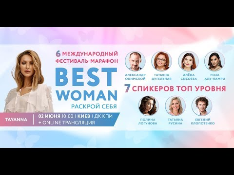 02 июня Шестой женский фестиваль Best Woman. Раскрой себя!