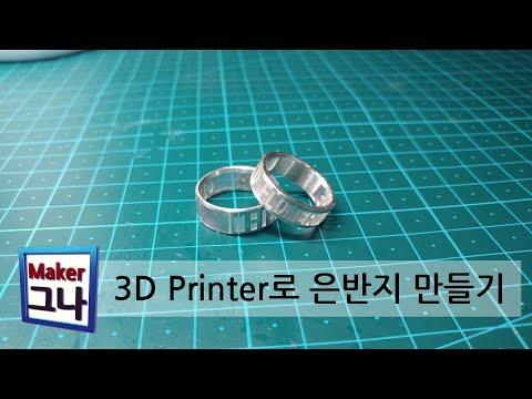 3D printer로 반지 만들기