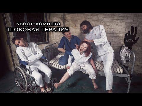 """Квест-комната с актерами """"Шоковая терапия"""" (с актерами)"""
