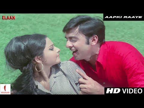 Aapki Raaye   Elaan   Full Song HD   Vinod Mehra, Rekha