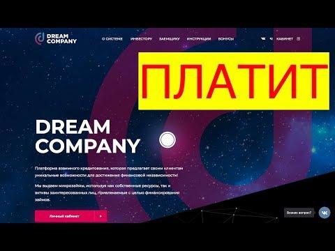 +5000р DREAM COMPANY ! ВЫВОД ! ОБЗОР ! ИНВЕСТИЦИИ ! Заработок в Интернете !