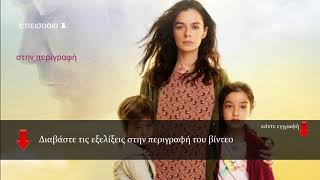 ΜΙΑ ΖΩΗ - Επεισόδιο 1 (Τούρκικη σειρά στον ANT1)