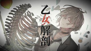 乙女解剖 / DECO*27『covered by 律可』
