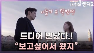 Sweetheart in Your Ear 이준기&박민영, 영화같은 만남 성사...♥ 170401 EP.7