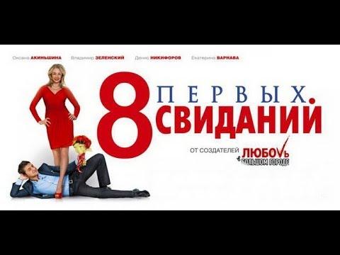 8 первых свиданий - 8 првих сусрета (2012) Руска комедија са преводом