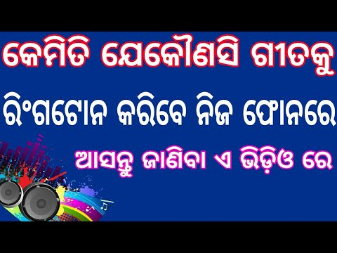 Odia||କେମିତି ରିଂଗଟୋନ ତିଆରି କରିବା✔how to make ringtone any songs in your Android device