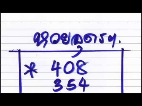 เลขเด็ดงวดนี้ หวยอุดรฯ  งวดวันที่ 2/05/58
