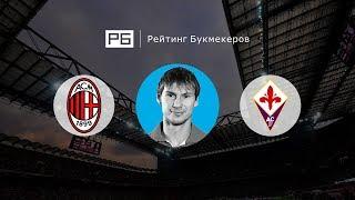 Прогноз Егора Титова: «Милан» — «Фиорентина»