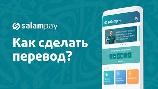 как сделать перевод через приложение SalamPay?