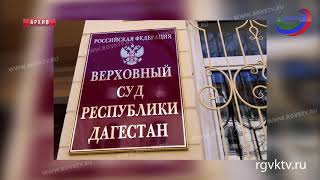 В Дагестане суд приговорил боевика к 18 годам строгого режима