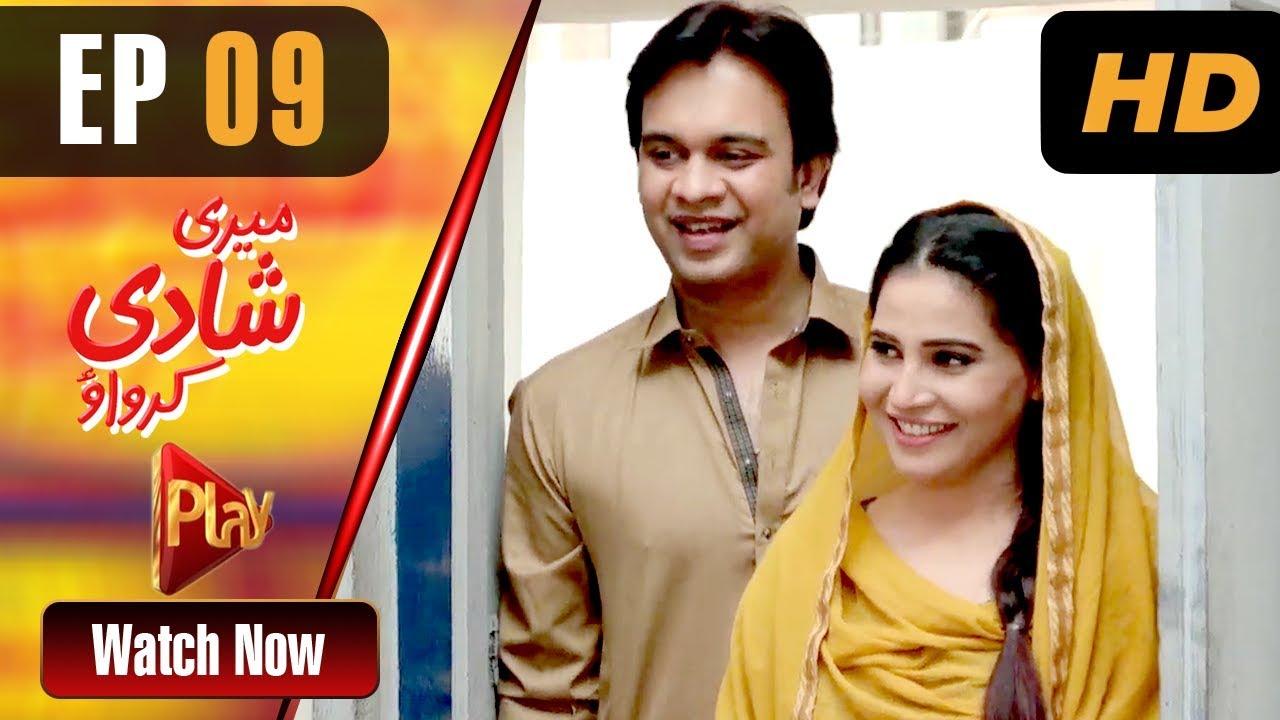 Meri Shadi Karwao - Episode 9 Play Tv May 8