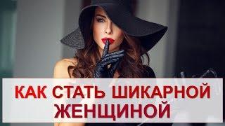 Как стать шикарной и роскошной женщиной? Советы от Лилии Родник