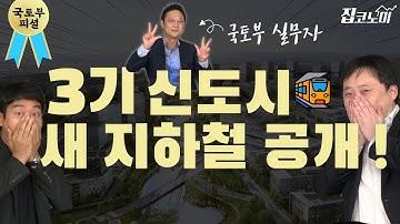 지하철 뚫린다고?😮 국토부만 아는 3기 신도시의 비밀!②