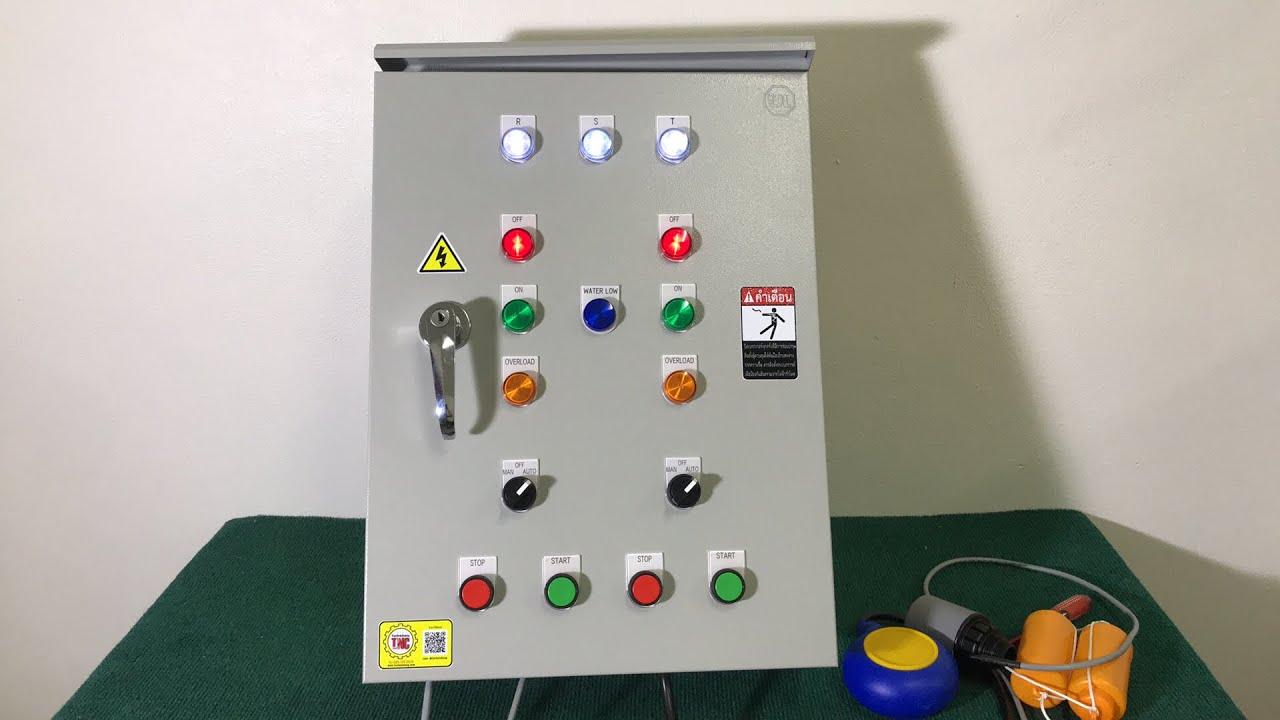 ตู้ควบคุมปั้มน้ำสลับการทำงานไฟสามเฟส 380 โวลท์