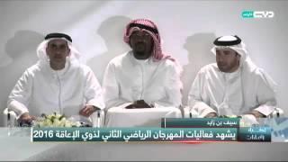 أخبار الإمارات   سيف بن زايد يشهد فعاليات المهرجان الرياضي الثاني لذوي الإعاقة 2016