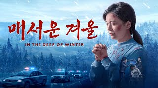 「매서운 겨울」크리스천의 이긴 간증 예고편