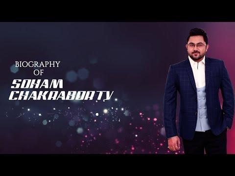 সোহম চক্রবর্তী এর জীবন কাহিনী   Biography of Actor Soham Chakraborty