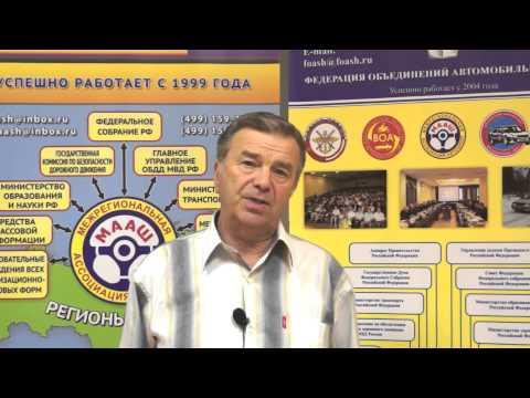 Бершауер Ф.Ф. Говорят участники Конференции «Автошкола-2013»