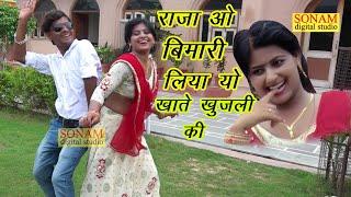 ✔️No 01 - New Rasiya 2019//राजा ओ बिमारी लिया यो खाते खुजली की//Manish Mastana
