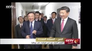 الرئيس الصيني يزور فرع هواوي في بريطانيا