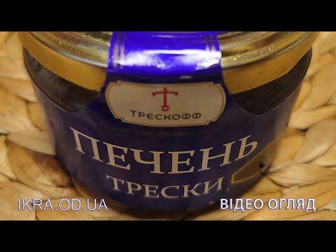 Печень Трески Трескофф 230г стекло банка, видео обзор качества продукта, купить опт и розница