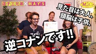Maicoと恋のキューピッツとは… 逗子三兄弟とMAY'Sによる、片桐舞子(MAY...