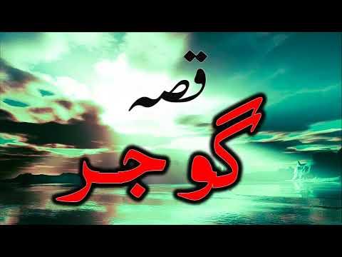 Download Pashto New Songs 2017  Qessa Zalem Gujar waheed gul  Pashto New HD Song 2017 1080q