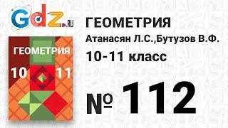 № 112 - Геометрия 10-11 класс Атанасян