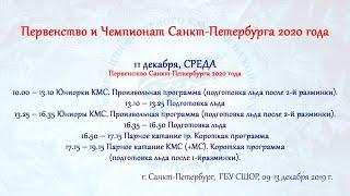Чемпионат и Первенство Санкт Петербурга 11 12 019 Академия фигурного катания