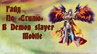 Гайд по 'Стилю' в Demon Slayer Mobile