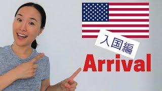 USA入国手続き🛬これだけは知っておこう![#93]