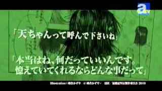 OVA「最遊記外伝」プロモーション映像(2010年コミックマーケット78初出)