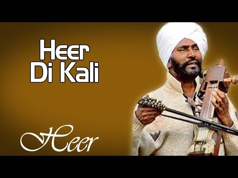 Heer Di Kali | Sharif Idu | ( Album: Heer )