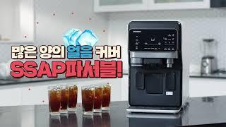 [청호나이스 커피머신얼음정수기]얼음, 커피, 냉온이 한…