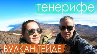 Вулкан Тейде. Тенерифе. Канарские острова. Канары, отдых, куда поехать.