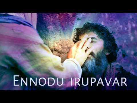Pesum Deivam Neer - TAMIL CHRISTIAN SONGS - HD