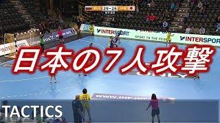 【Handball】世界を震撼させた日本の7人攻撃