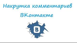 Накрутка комментариев ВКонтакте(, 2015-01-04T21:01:46.000Z)