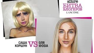 Битва блогеров Lancôme 2.0: 6-я битва: макияж на Хэллоуин или #prisma makeup