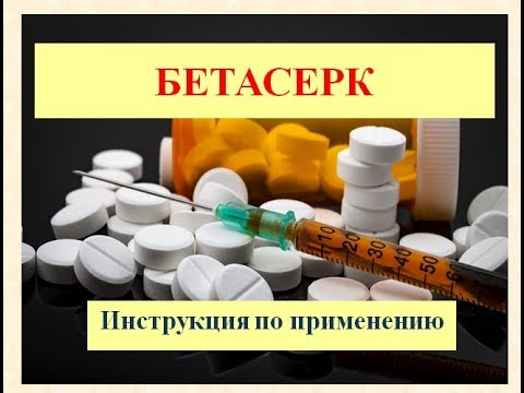 Бетасерк: Инструкция по применению