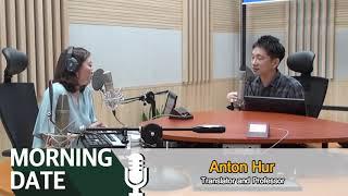 [Morning Date] 180818 Anton Hur님 (Translator and Professor) 2부