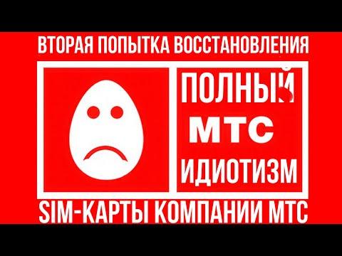 МТС - ИДИОТИЗМ! Проблема с восстановлением утерянной сим-карты MTS